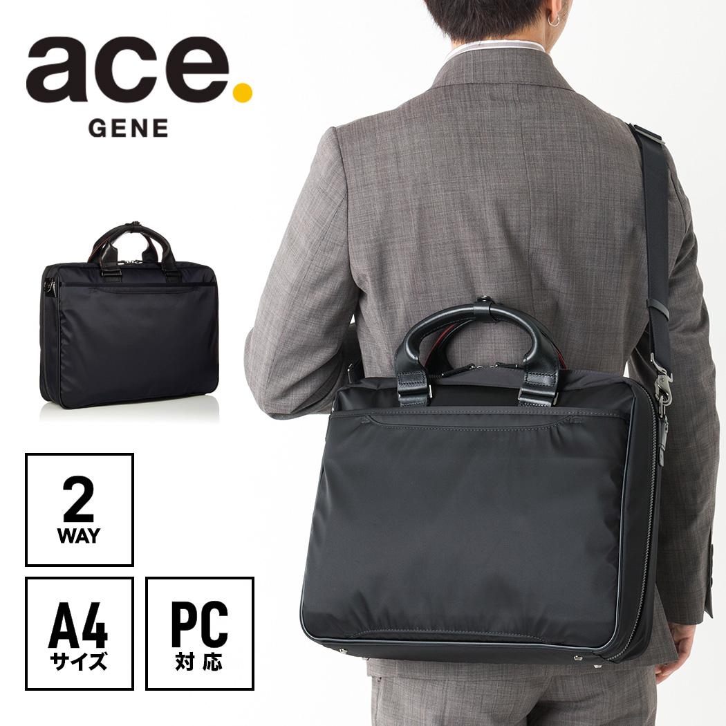 エースジーン ディバイドリム ビジネスバッグ 13inchPC対応 メンズ A4 軽量 ナイロン セットアップ ショルダーベルト付 ace.GENE 【AE-55571】 あす楽対応