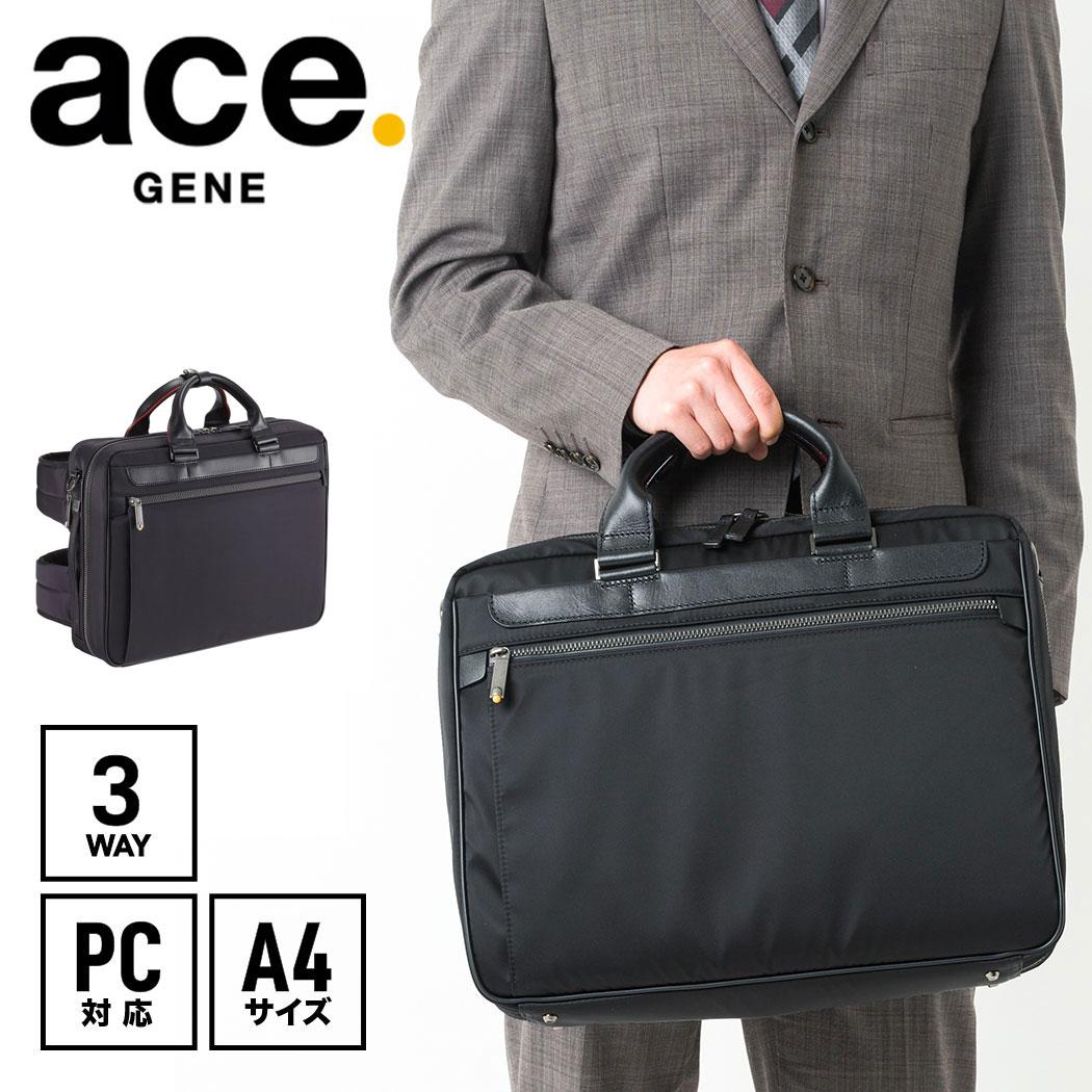 エースジーン ディバイドリム ビジネスバッグ 3WAY 13inchPC対応 メンズ A4 軽量 ナイロン セットアップ ショルダーベルト付 ace.GENE 【AE-55576】 あす楽対応