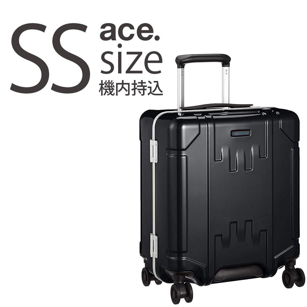 アウトレット スーツケース エース(AE-06411)≪World Traveler/ワールドトラベラー≫ トゥルム スーツケース 機内持込サイズ フレームタイプ キャリーケース キャリーバッグ 送料無料 SSサイズ ハードキャリー 小型 TSAロック