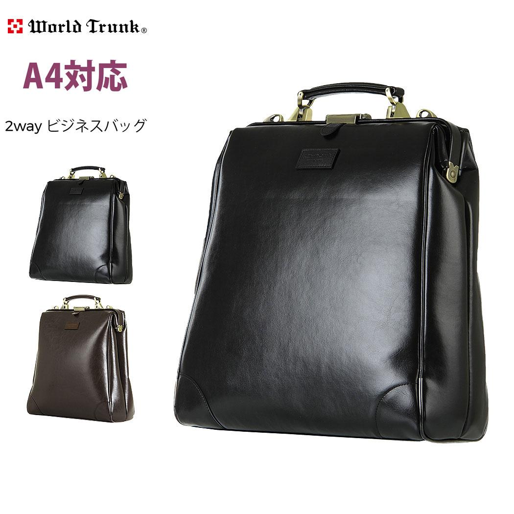 9b968ac32ab2 品名ワンショルダーバッグ型番9105-37サイズ37×35×14cm重量815g材質日本製合成皮革(本体)、ポリエステル(付属)ブランドWORLD  TRUNK(ワールドトランク)