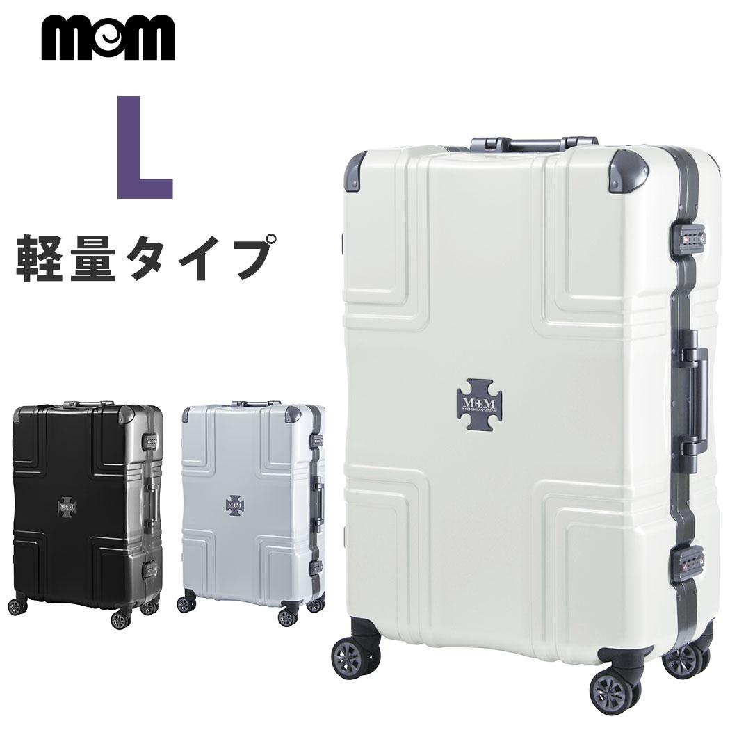 クロスプレート付き スーツケース 軽量 Lサイズ ワイドフレーム (MEM モダンリズム)W-M1001-F69 キャリーバッグ キャリーケース フレームタイプ 7泊以上