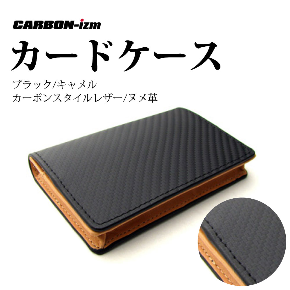 Travel world rakuten global market 40 50 cards card case genuine 40 50 cards card case genuine leather carbon leather community with business card holder carbon izm csl series card ism carbon carbon bi color carbon colourmoves