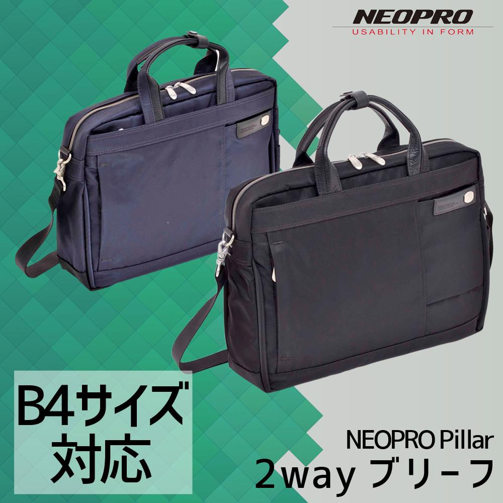 ビジネスバッグ メンズ 日本メーカーエンドー鞄製 NEOPROBP トートブリーフ 2wayブリーフ ボストン コンパクト ラージ スクリーン コンピューター ブリーフ ビジネスバック 【ENDO2-160-39】