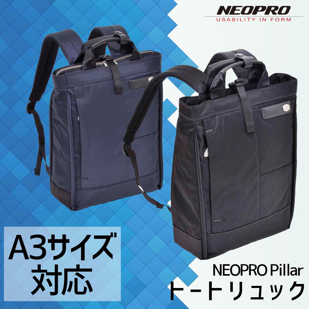 背包商務包男式日本製造商結束包 NEOPO 背包那呂克 · 緊湊大螢幕電腦業務介紹包