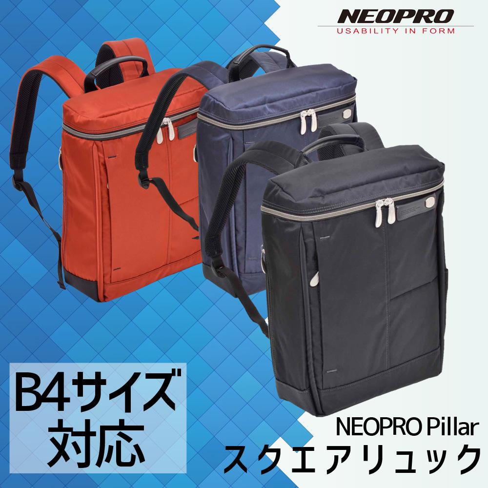 リュック ビジネスバッグ メンズ 日本メーカーエンドー鞄製 NEOPRO リュックサック スクエアリュック コンパクト ラージ スクリーン コンピューター ブリーフ ビジネスバック 【ENDO2-163-28】