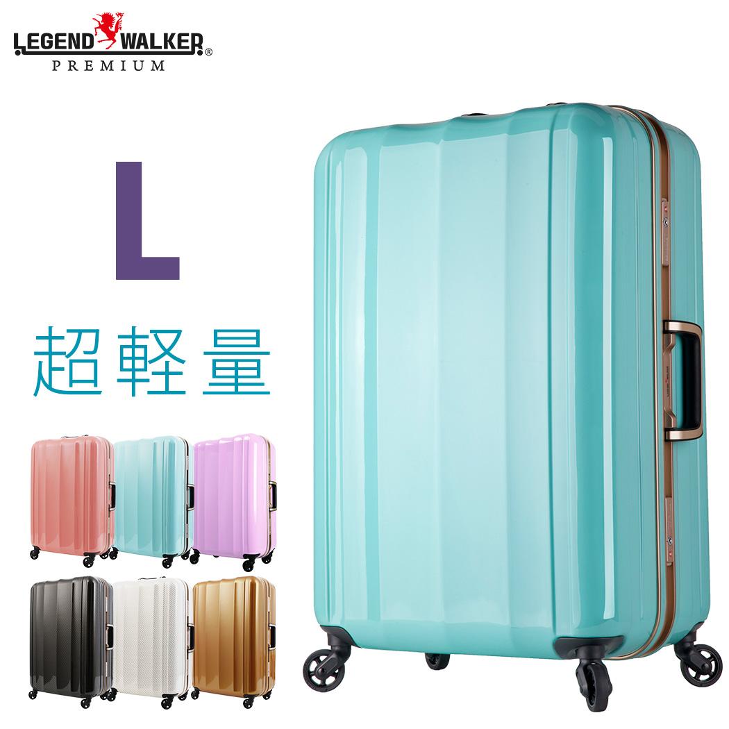 【訳あり:アウトレット】スーツケース キャリーケース キャリーバッグ 旅行用品 大型 送料無料 TSAロック搭載 超軽量 キャリーケース 鏡面 B-6702-70 10日 11日 12日 Lサイズ 4輪 海外旅行 旅行鞄 レジェンドウォーカー