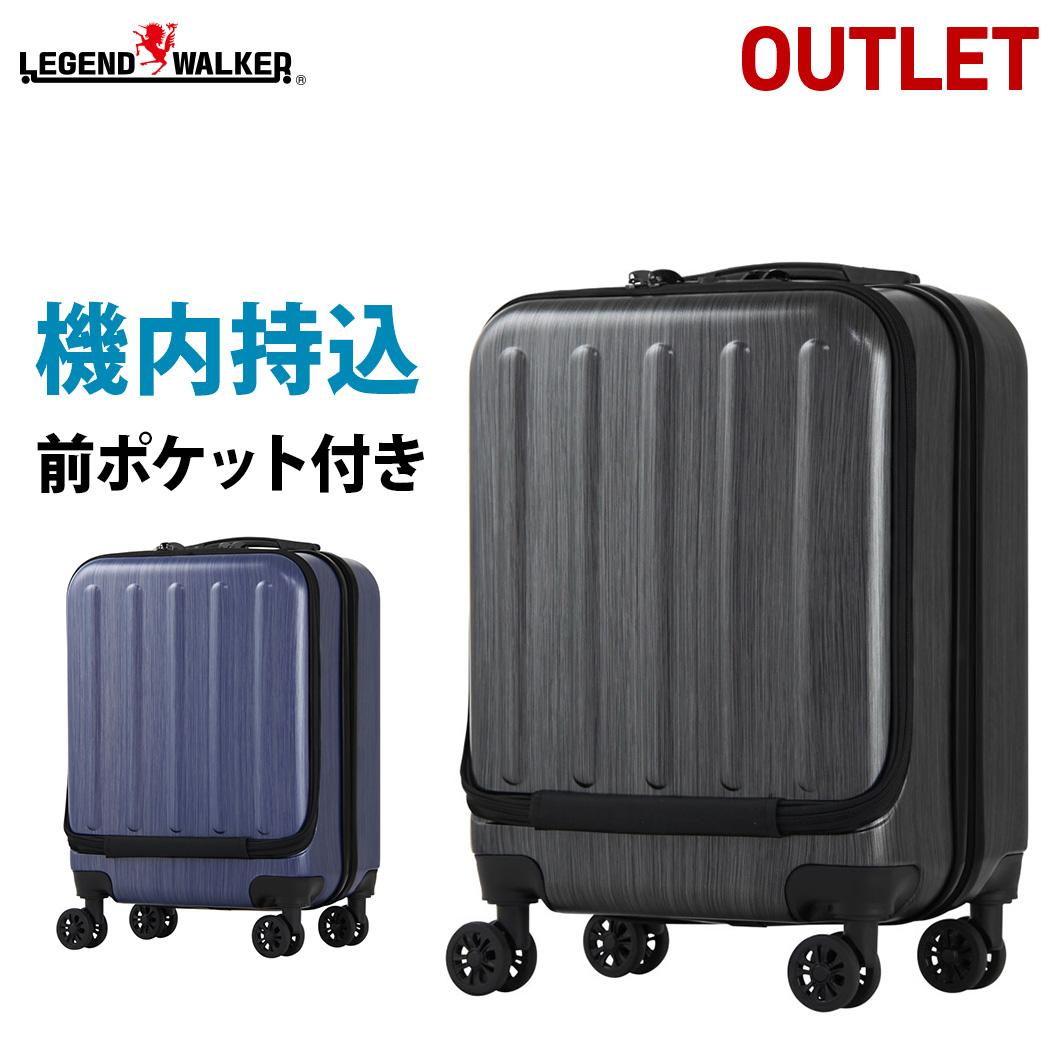 アウトレット 訳あり スーツケース キャリーケース キャリーバッグ レジェンドウォーカー LEGEND WALKER SS サイズ 1日 2日 3日 ワイドフロントポケット ファスナータイプ ハードケース TSAロック 送料無料 機内持ち込み可 B-5403-47