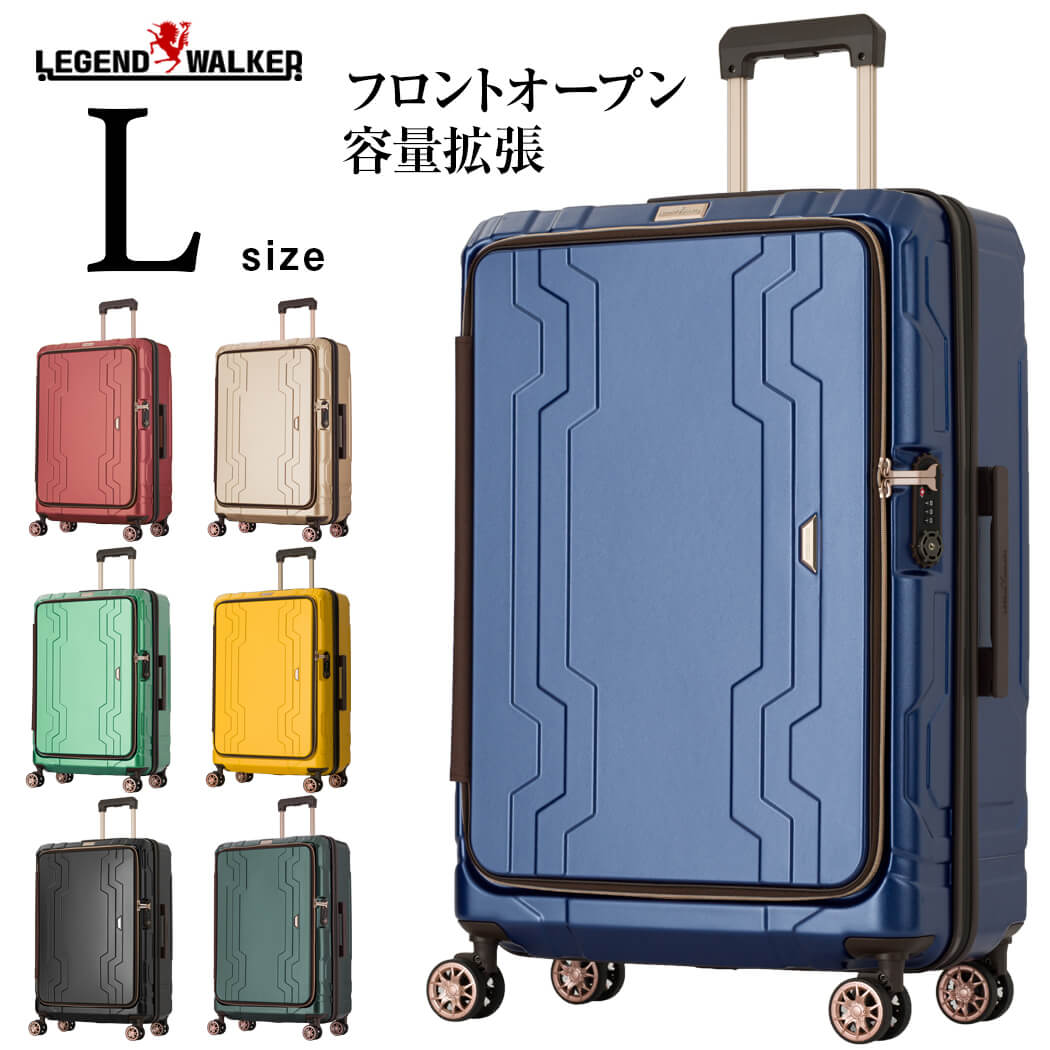 スーツケース(LEGEND WALKER:レジェンドウォーカー)前開き、蝶番プレート拡張、Wキャスター(5205-66)