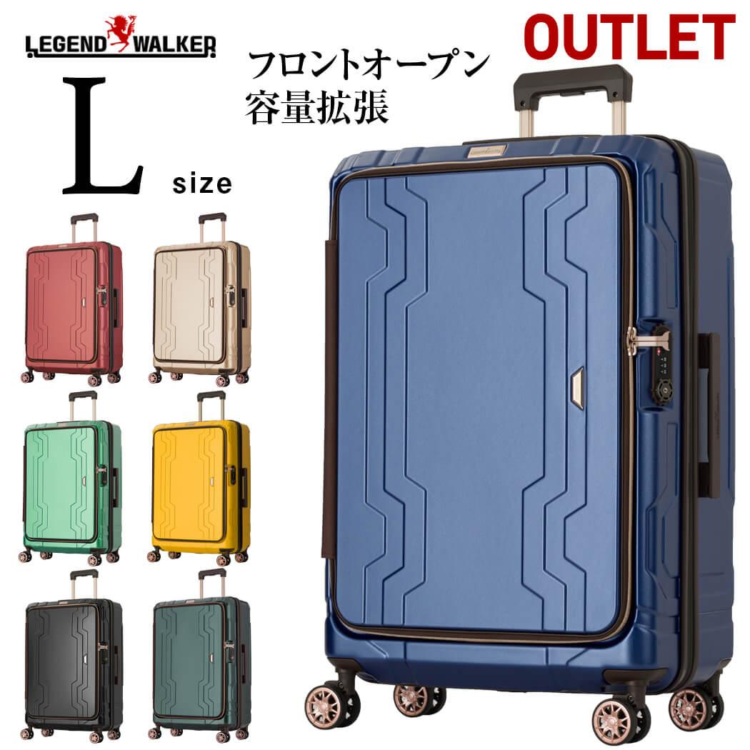 アウトレット スーツケース L サイズ キャリーケース キャリーバッグ レジェンドウォーカー LEGEND WALKER L サイズ 7泊以上 7日7以上 旅行用 ダブルキャスター 軽量 軽いファスナータイプ ハードケース TSAダイヤル式ロック 前開き 送料無料 『B-5205-66』