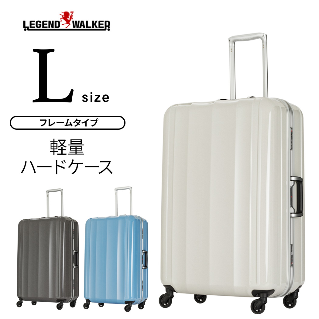 スーツケース キャリーケース キャリーバッグ L サイズ レジェンドウォーカー LEGEND WALKER 7日 1週間以上 フレームタイプ ハードケース ポリカーボネートボディ 軽量 軽い TSAロック 1年修理保証 あす楽 送料無料 W-6028-68