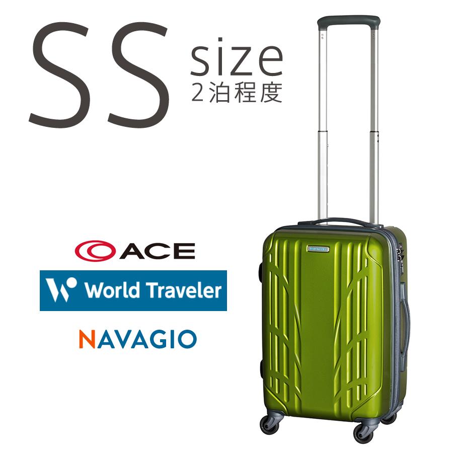 スーツケース エース AE-06154 ACE キャリーケース キャリーバッグ 旅行鞄 ワールドトラベラー ナヴァイオ マチ拡張エキスパンダブル機能付き 最大37リットル 便利なキャスターストッパー機能付! 06154