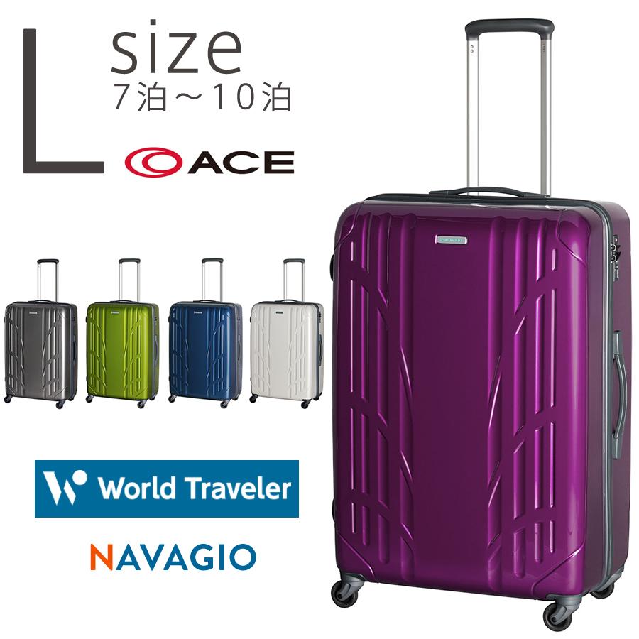 18bda159e1 スーツケースエース(AE-06155)≪ワールドトラベラー/ナヴァイオ≫スーツケース