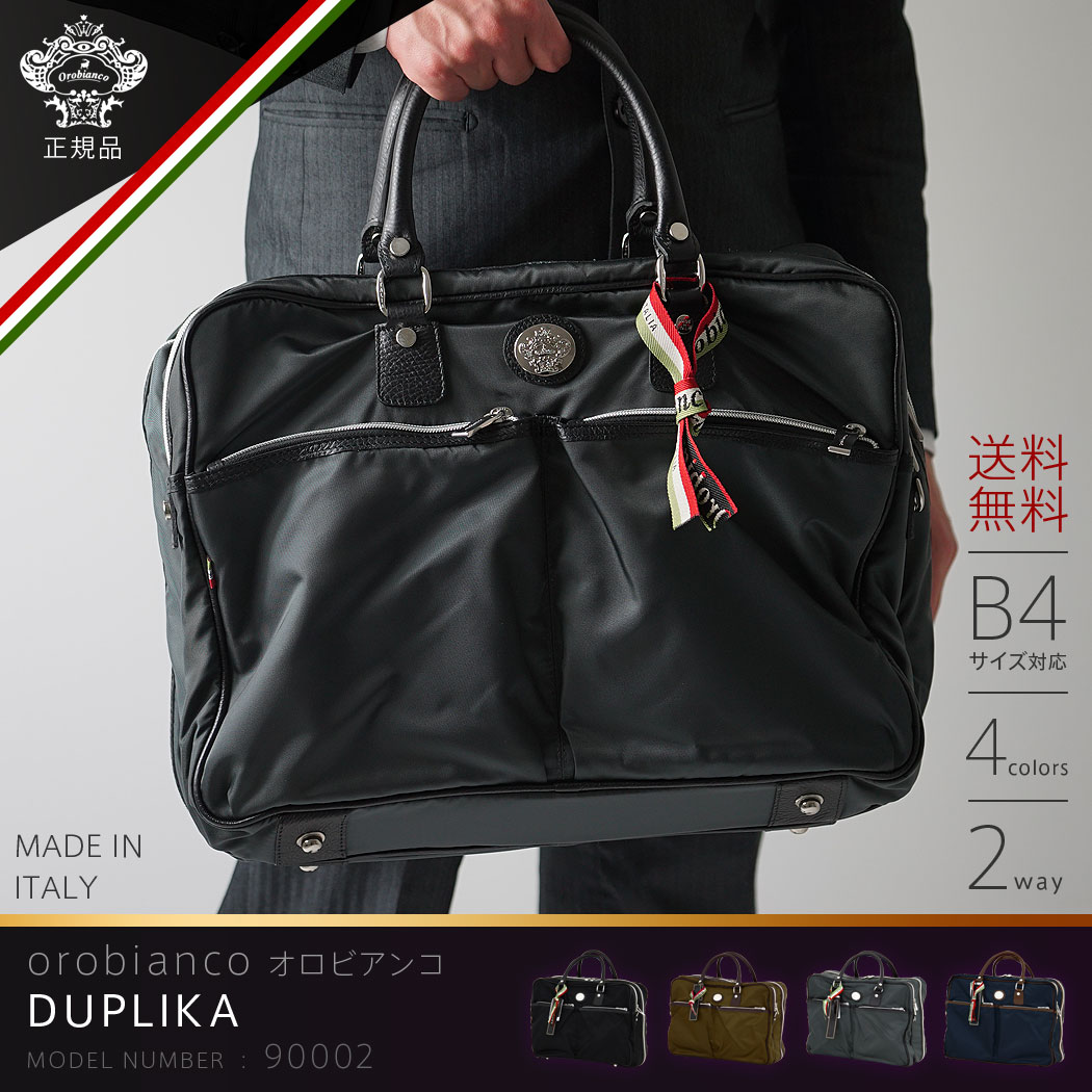 OROBIANCO オロビアンコ DUPLIKA MADE IN ITALY イタリア製 ブリーフケース バッグ ビジネス 鞄 旅行かばん 2way 出張 1泊 2泊 送料無料 『orobianco-90002』