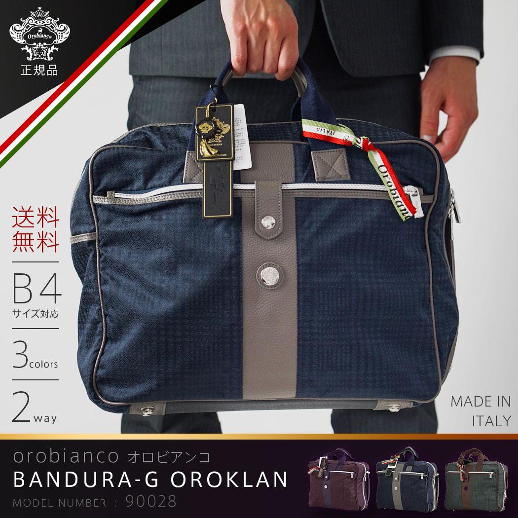 【割引クーポン配布中】【無料ラッピング】ブリーフケース リュック バッグ ビジネス 鞄 旅行かばん 2way 出張 B4サイズ対応 OROBIANCO オロビアンコ BANDURA-G OROKLAN MADE IN ITALY イタリア製 送料無料 『orobianco-90028』