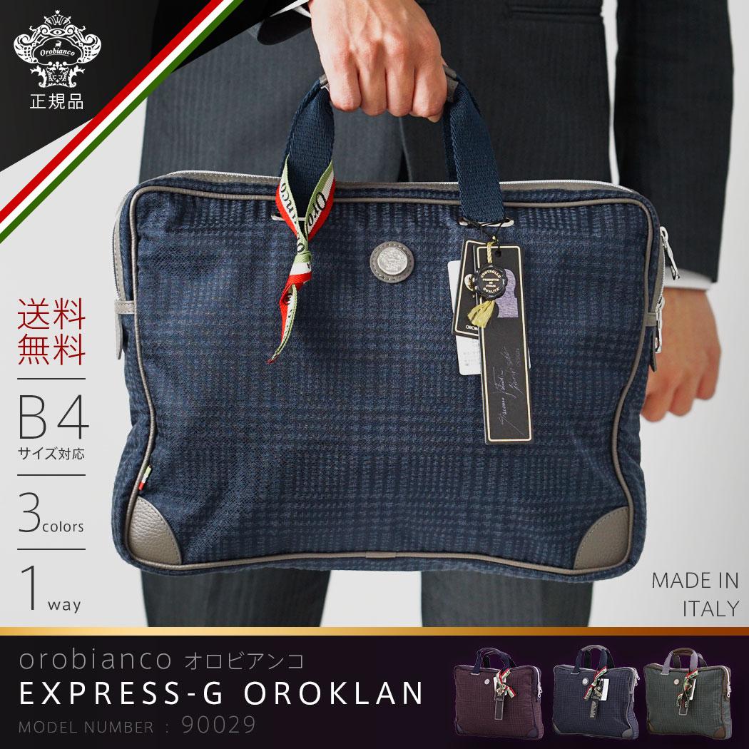 ブリーフケース バッグ ビジネス 鞄 旅行かばん 出張 B4サイズ対応 OROBIANCO オロビアンコ EXPRESS-G OROKLAN MADE IN ITALY イタリア製 送料無料 『orobianco-90029』
