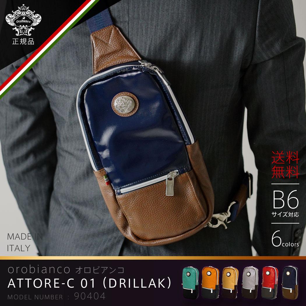 ボディバッグ バッグ カジュアル 鞄 旅行かばん OROBIANCO オロビアンコ ATTORE-C 01 (DRILLAK) MADE IN ITALY イタリア製 送料無料 『orobianco-90404』
