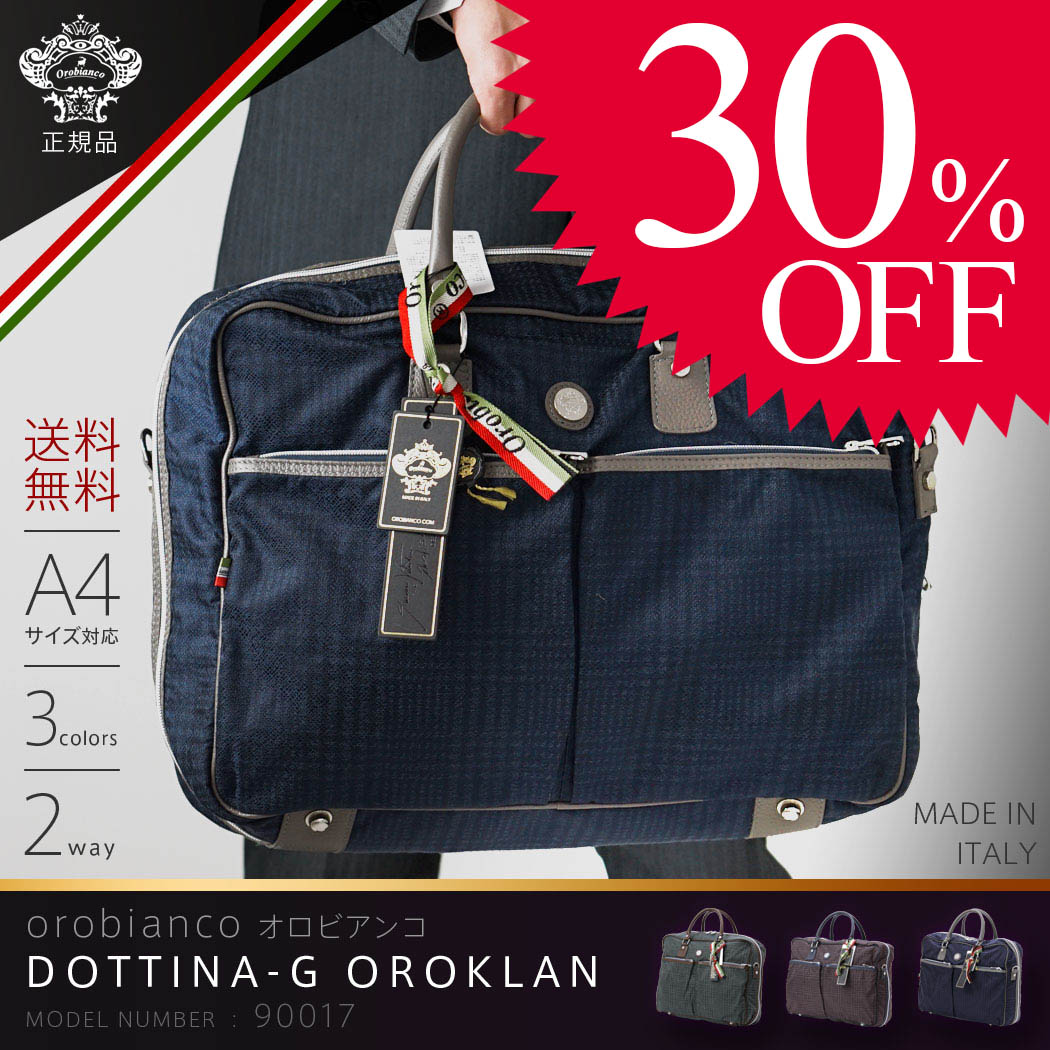 【割引クーポン配布中】OROBIANCO オロビアンコ DOTTINA-G OROKLAN MADE IN ITALY イタリア製 ブリーフケース バッグ ビジネス バッグ 鞄 送料無料 『orobianco-90017』