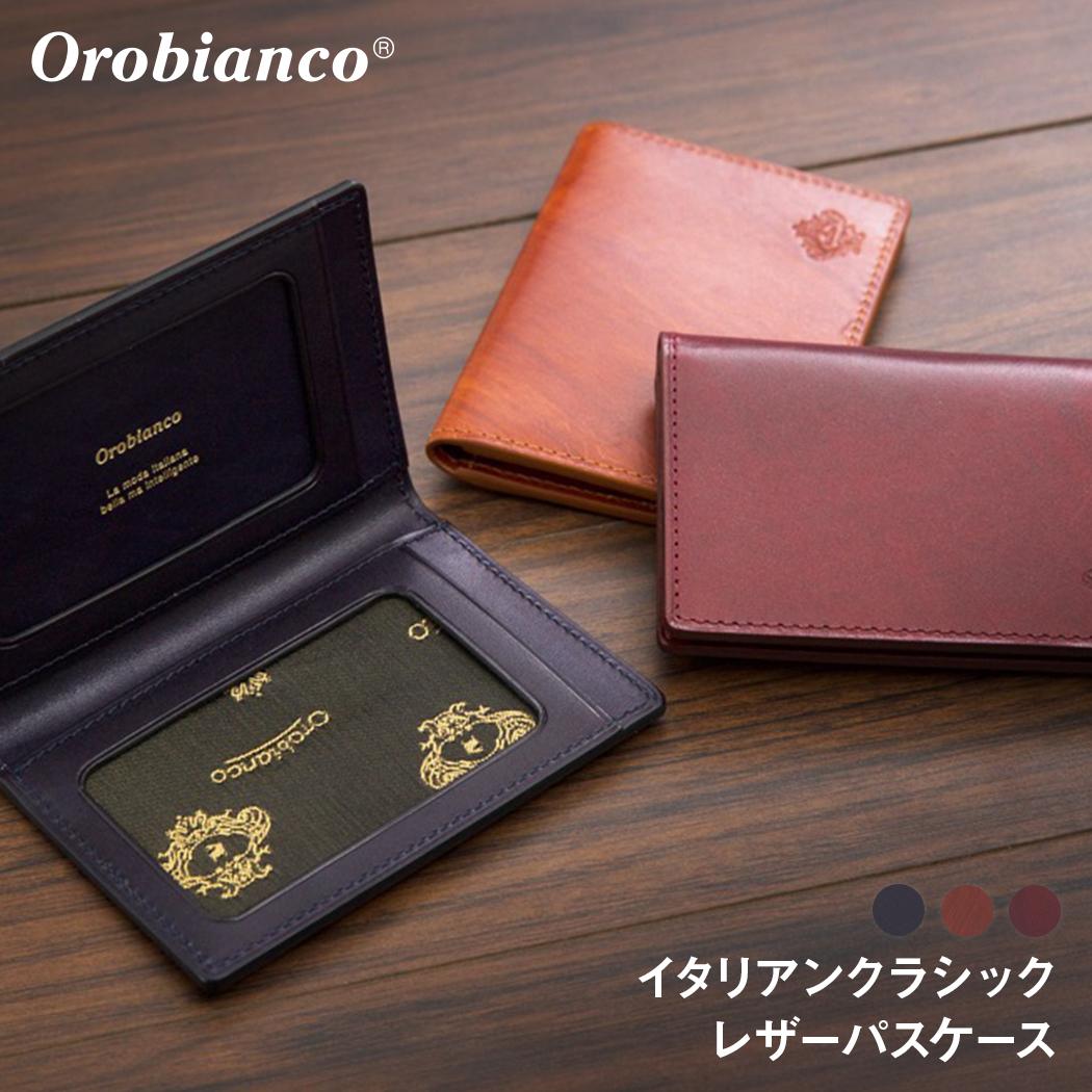 ポイント10倍 orobianco オロビアンコ パスケース B-up (orobianco-ORS-011308) IDケース カードケース 名刺入れ 財布&革小物【無料ラッピング】日本製 就職祝い【父の日】