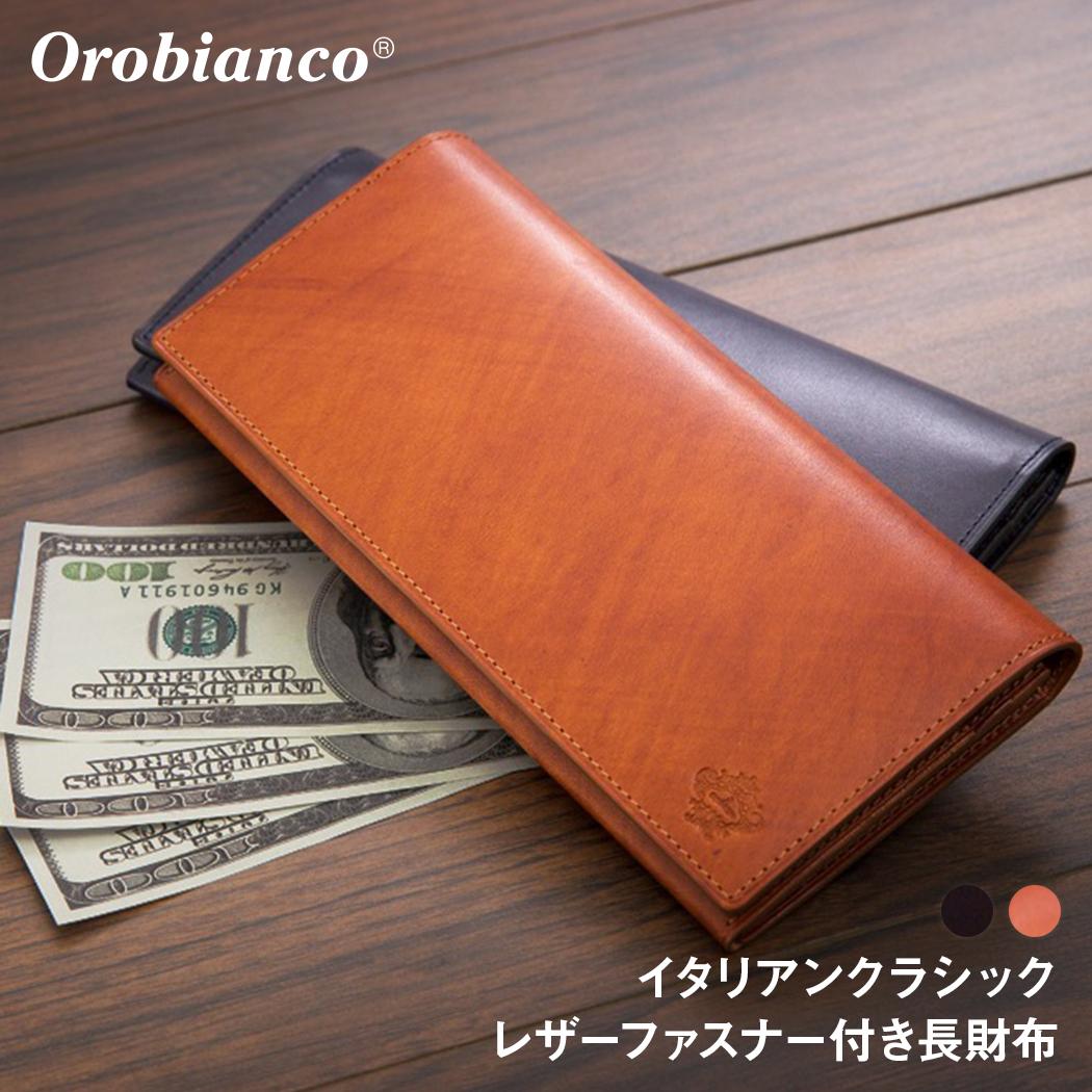 ポイント10倍 orobianco オロビアンコ 財布 B-up (orobianco-ORS-012608) ファスナー付き長財布(ORS-012608) コインケース 財布 財布&革小物【無料ラッピング】日本製 就職祝い