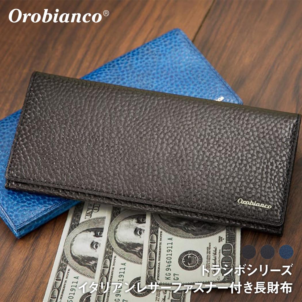 ポイント10倍 ファスナー付き長財布(orobianco-ORS-022308) コインケース 財布 財布&革小物【無料ラッピング】日本製 就職祝い