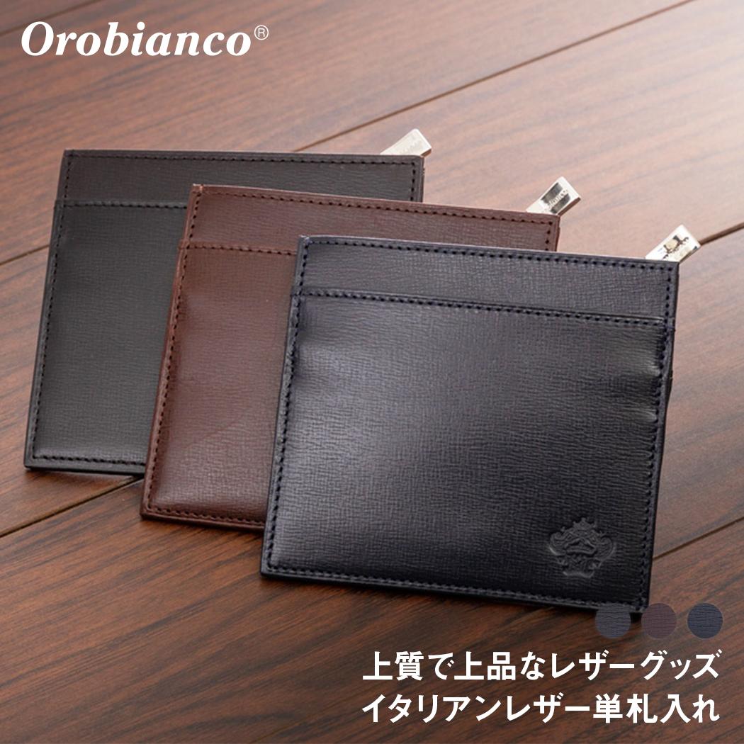 ポイント10倍 H&L 単札入れ(orobianco-ORS-061209) コインケース 財布 財布&革小物【無料ラッピング】日本製 就職祝い