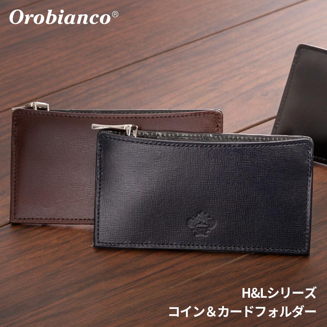 ポイント10倍 H&Lシリーズコイン&カードフォルダー コインケース 財布 財布&革小物【orobianco-ORS-061308】【無料ラッピング】日本製 就職祝い