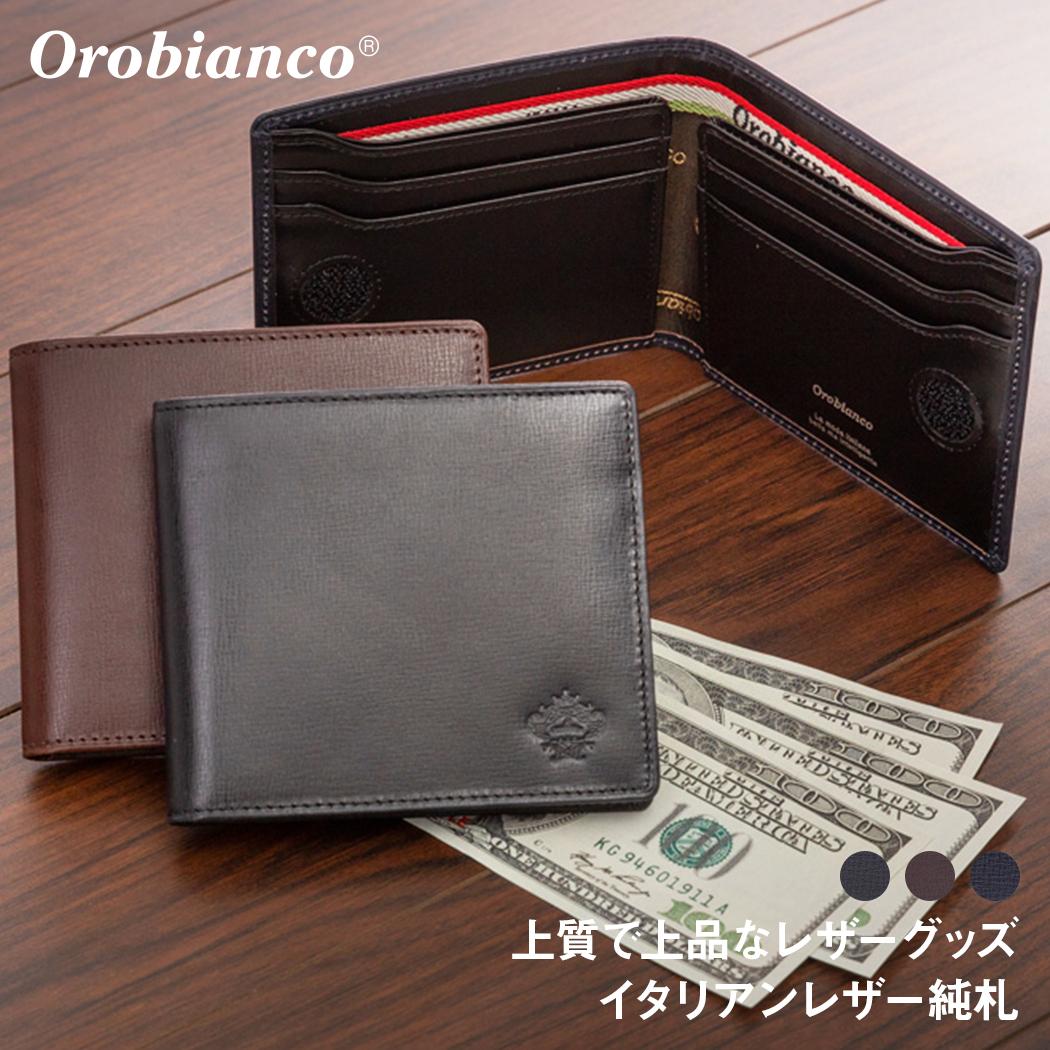 ポイント10倍 H&Lシリーズ純札 コインケース 財布 財布&革小物 (orobianco-ORS-061808)【無料ラッピング】日本製 就職祝い