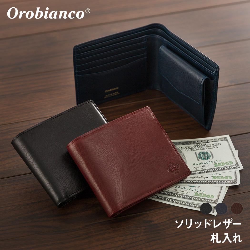 ポイント10倍 orobianco オロビアンコ 財布 ソリッドレザー 二つ折り 小銭入れ付き 札入れ (orobianco-ORS-031508)【無料ラッピング】日本製 就職祝い