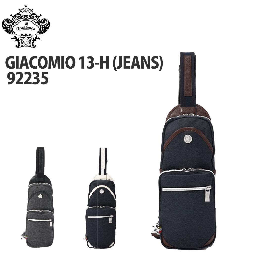 バッグ 1気室 13-H ショルダーバッグ (GIACOMIO OROBIANCO ボディバッグ カジュアル ビジネス 【割引クーポン配布中】【無料ラッピング】オロビアンコ メンズ JEANS)『orobianco-92235』