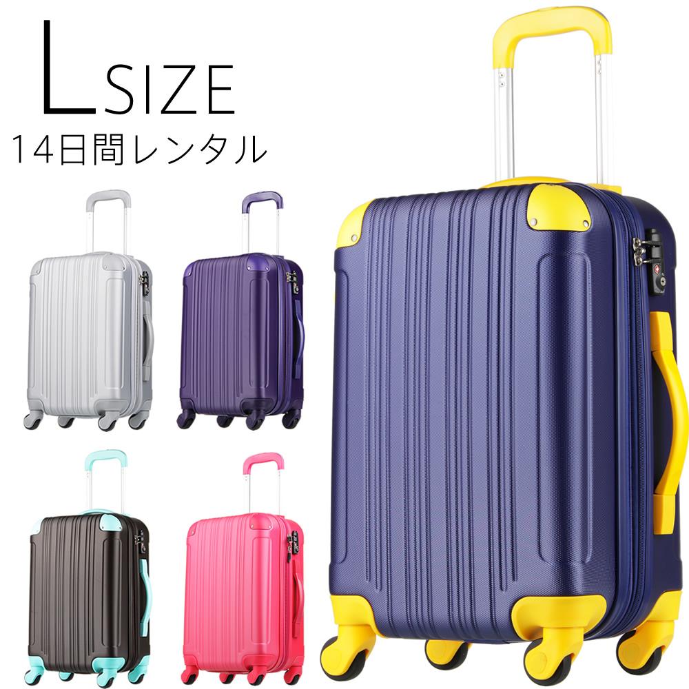 ce7ae4a05a 14日間 レンタル スーツケース Lサイズ レジェンドウォーカー 5082-70 激安キャリーバッグ 大型