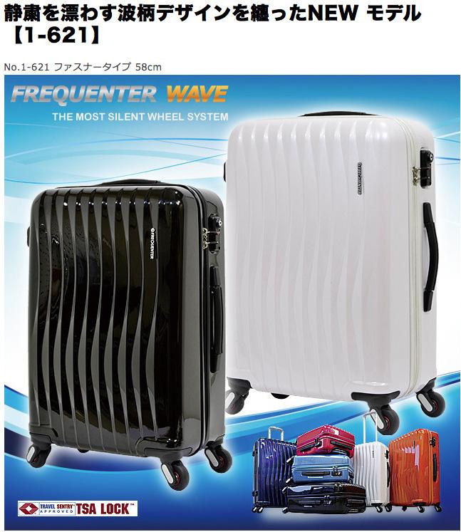 【メーカー取り寄せ後発送】スーツケース キャリーケース キャリーバッグ 旅行用品 超静音 日本メーカーエンドー鞄製 3~5日 FREQUENTER wave 超静音4輪ファスナー型58cM 旅行用品 キャリーケース ENDO-1-621