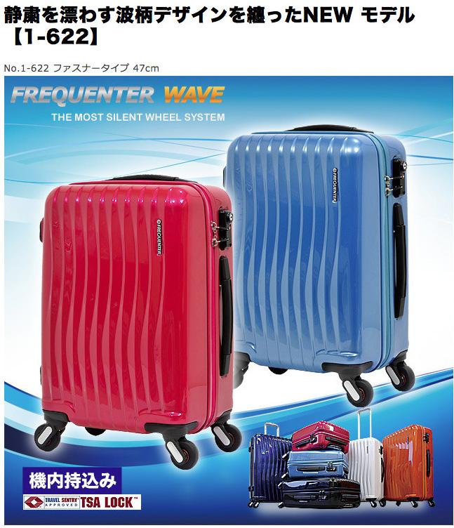 【メーカー取り寄せ後発送】スーツケース キャリーケース キャリーバッグ 旅行用品 超静音 日本メーカーエンドー鞄製 1~3日 機内持ち込み対応 FREQUENTER wave 4輪ファスナー型47cM キャリーケース ENDO-1-622