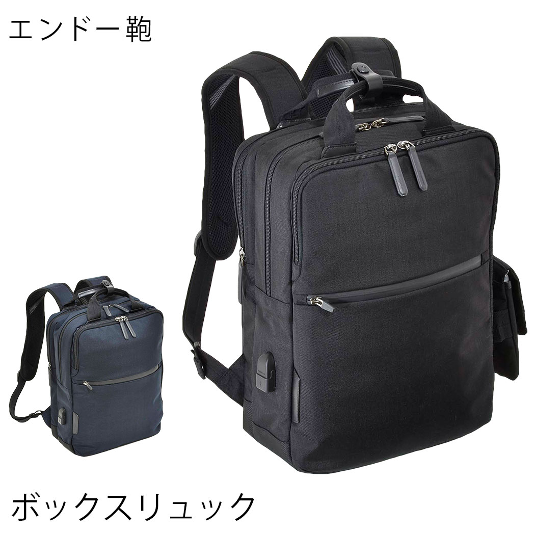 メーカー取寄せ【ENDO-2-770】NEOPRO CONNECT BackPack エンドー鞄 ネオプロ NEOPRO リュック 2-770 コネクト バックパック ビジネスリュック ビジネスバッグ 2way