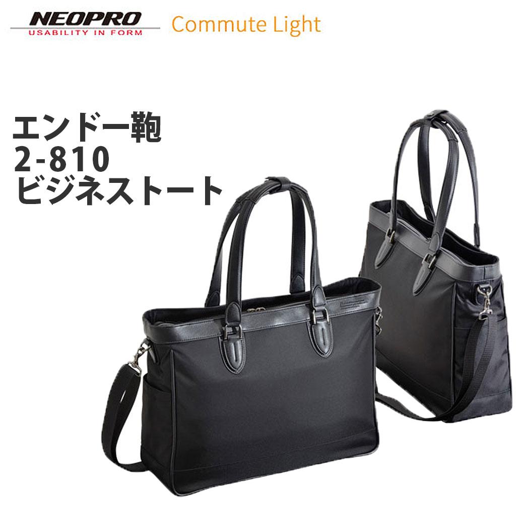 【メーカー取り寄せ後発送】トート ビジネス 鞄 トートバッグ エンドー鞄【ENDO-2-810】