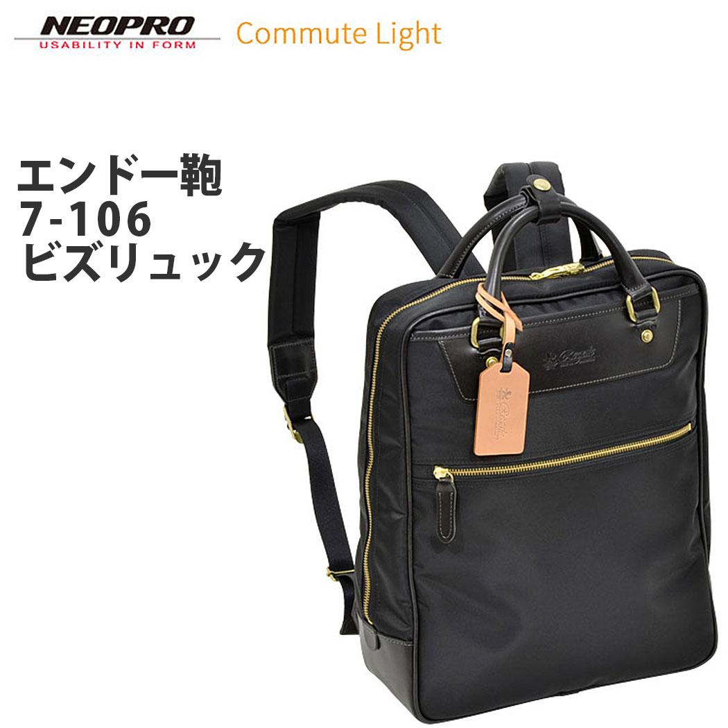 【メーカー取り寄せ後発送】ビズリュック ビジネス 鞄 リュック バックパック エンドー鞄【ENDO-7-106】