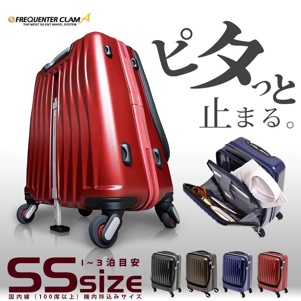 【メーカー取り寄せ後発送】スーツケース キャリー 小型 SSサイズ 機内持ち込み FREQUENTER CLAM ADVANCE【ENDO-1-217】