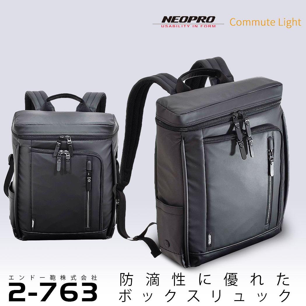 【メーカー取り寄せ後発送】ボックスリュック ビジネスバッグ バッグ エンドー鞄 通勤 バック NEOPRO COMMUTE LIGHT【ENDO-2-763】