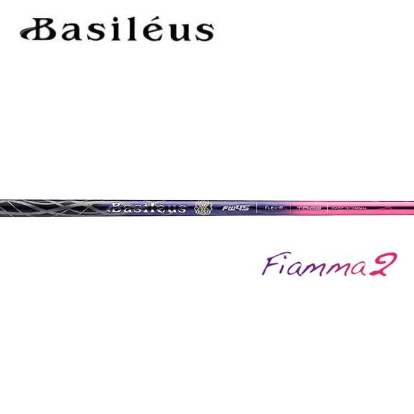 取寄せ商品 代引き不可:発送7営業日前後 バシレウス フィアマ2 75 フェアウェイ用シャフト/ Basilus Fiamma2 75