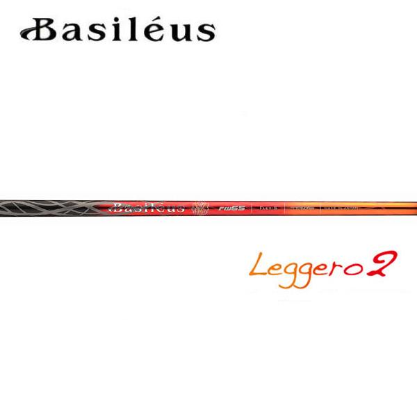 取寄せ商品 代引き不可:発送7営業日前後 バシレウス レジーロ2 40 ドライバー用シャフト/ Basilus Leggero2 40