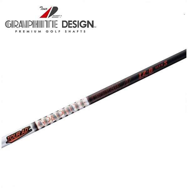 取寄せ商品 代引き不可:発送7営業日前後 グラファイトデザイン ツアーAD アイズィー シャフト / Graphite Design Tour AD IZ-8 shaft