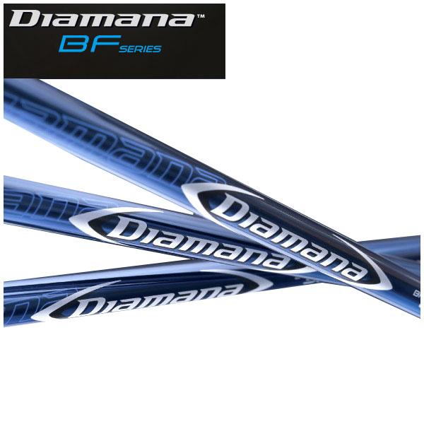 取寄せ商品 代引き不可:発送7営業日前後 三菱レイヨン ディアマナBFシリーズ シャフト/ Mitsubishi Rayon Diamana BF-Series 50 shaft