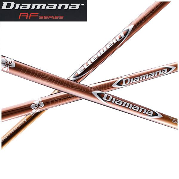 取寄せ商品 代引き不可:発送7営業日前後 三菱レイヨン ディアマナRFシリーズ シャフト/ Mitsubishi Rayon Diamana RF-Series 70 shaft