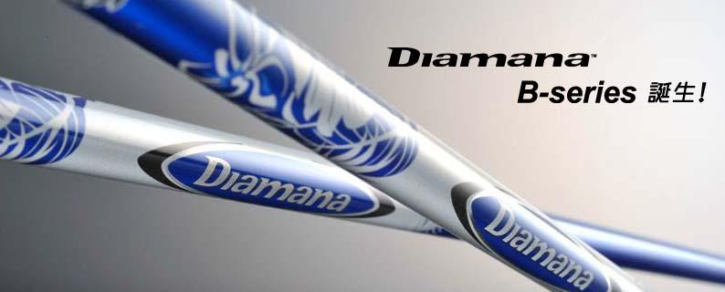 取寄せ商品 代引き不可:発送7営業日前後 三菱レイヨン ディアマナ B50 ウッド用シャフト/ Mitsubishi Rayon Diamana B50 shaft for woods