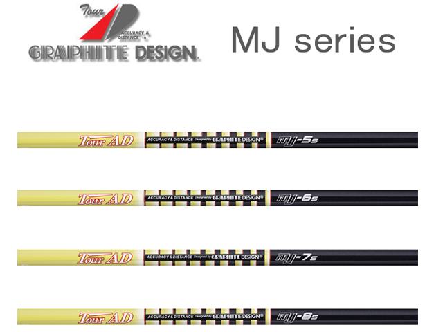 取寄せ商品 代引き不可:発送7営業日前後 グラファイトデザイン ツアーAD シャフト / Graphite Design Tour AD MJ-6 shaft