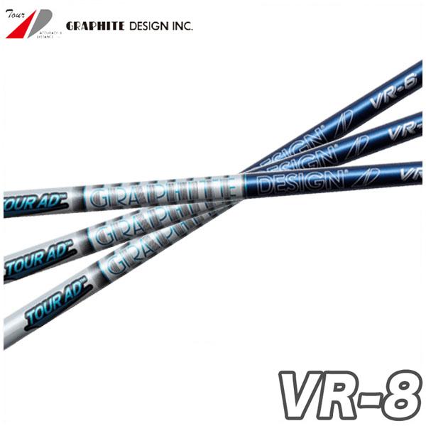 取寄せ商品 代引き不可:発送7営業日前後 グラファイトデザイン ツアーAD ブイアールシャフト / Graphite Design Tour AD VR-8 shaft