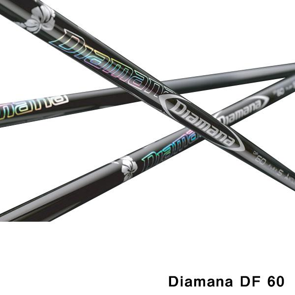 取寄せ商品 代引き不可:発送7営業日前後 三菱ケミカル ディアマナDFシリーズ シャフト/ Mitsubishi Chemical Diamana DF-Series 60 shaft