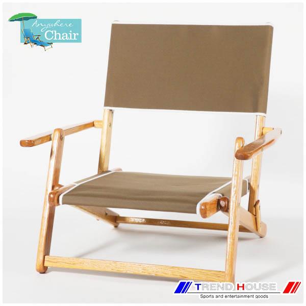 【残りわずか】エニウェアチェア ミニ サンドチェア/ANYWHERE CHAIR Mini Sand Chair [Cocoa]