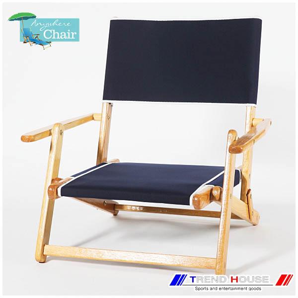 【残りわずか】エニウェアチェア ミニ サンドチェア/ANYWHERE CHAIR Mini Sand Chair [Navy]