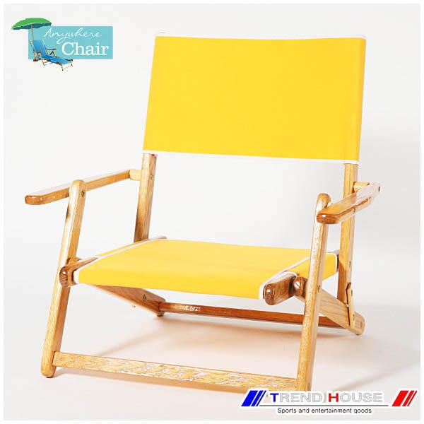 【残りわずか】エニウェアチェア ミニ サンドチェア/ANYWHERE CHAIR Mini Sand Chair [Sunflower Yellow]