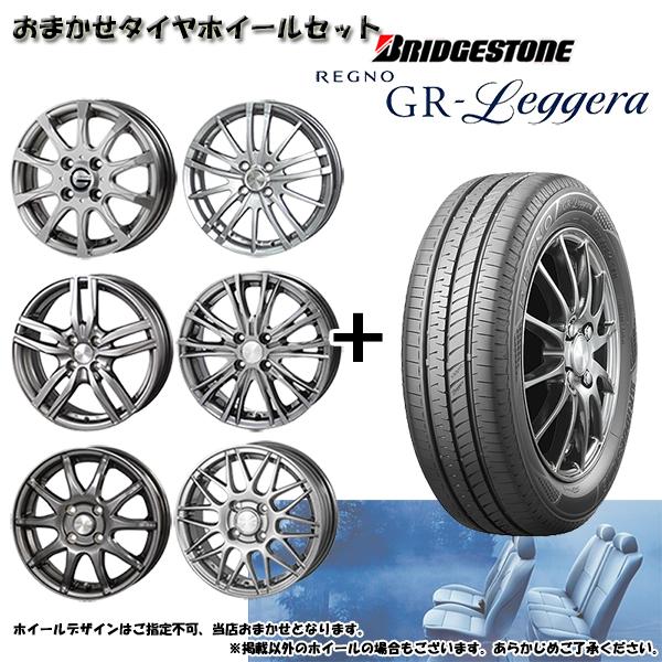 送料無料 155/65R14 75H おまかせホイール4本セット BRIDGESTONE REGNO GR-Leggera ブリヂストン レグノ ジーアール レジェーラ 14インチ 4.5J 4H100 新品 サマータイヤ ホイール4本セット